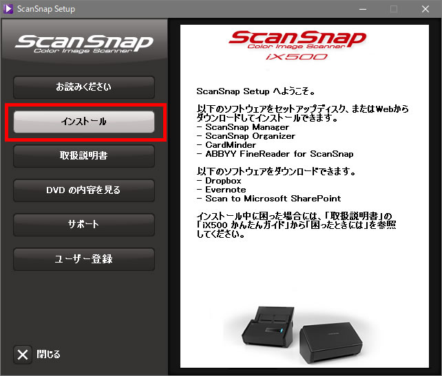 scansnap ix500 不具合